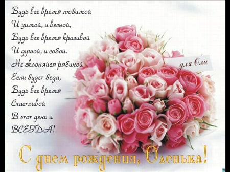 Картинки с днем рождения Олечка красивые поздравления (2)