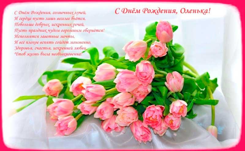 Картинки с днем рождения Олечка красивые поздравления (3)