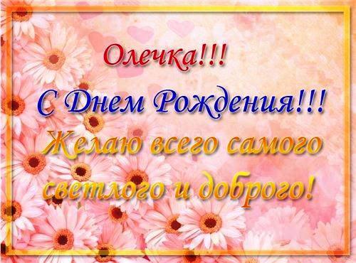 Картинки с днем рождения Олечка красивые поздравления (4)