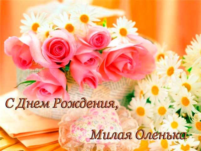 Картинки с днем рождения Олечка красивые поздравления (5)