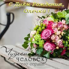 Картинки с днем рождения Олечка красивые поздравления (6)