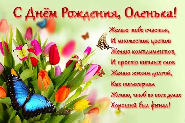 Картинки с днем рождения Олечка красивые поздравления (8)