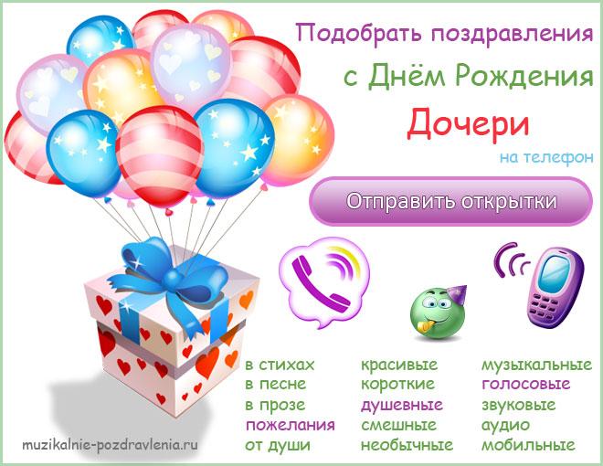 Картинки с днем рождения дочери от папы красивые (7)
