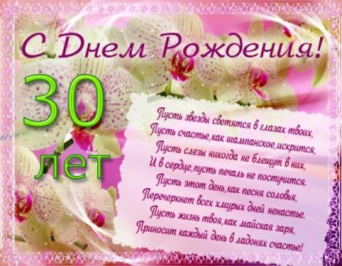 Картинки с днем рождения на 30 лет подруге (11)