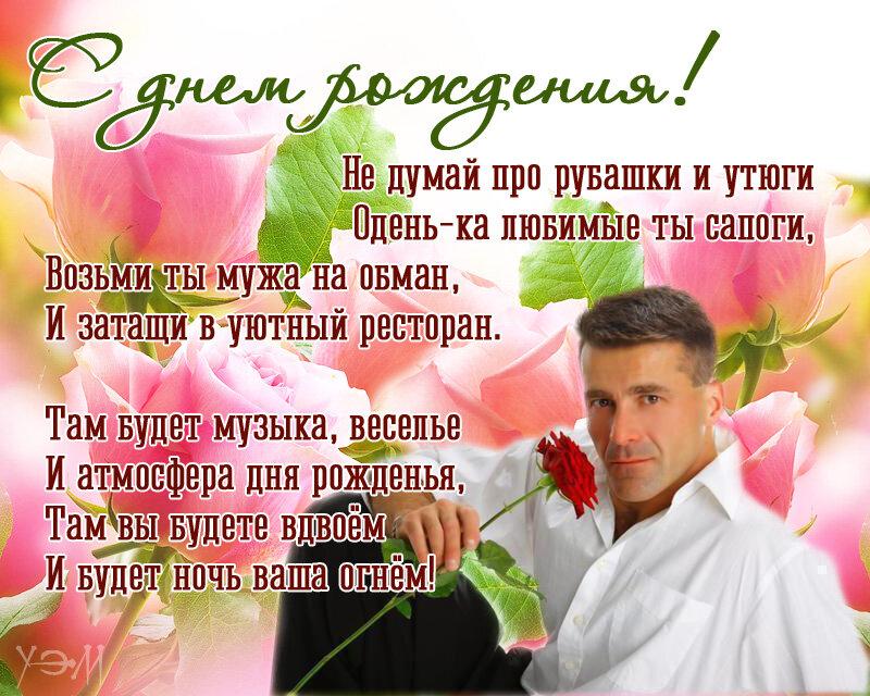 Картинки с днем рождения с мужчинами для девушки (11)
