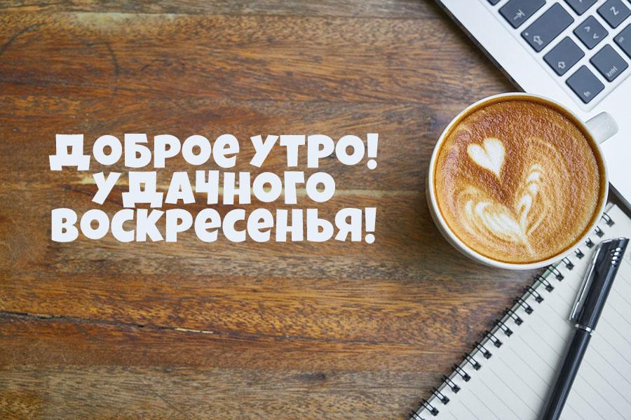 Доброе утро воскресенье картинки веселые, давай выпьем