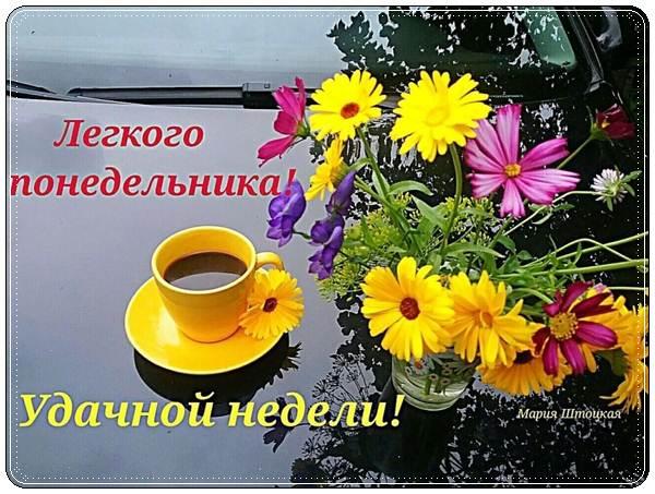 Картинки с добрым утром в понедельник - подборка (6)