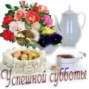 Картинки с добрым утром в субботу   подборка (1)