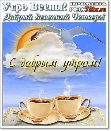 Картинки с добрым утром в четверг - подборка (13)