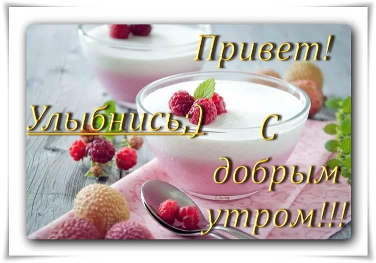 Картинки с добрым утром для девушки которая нравится (8)