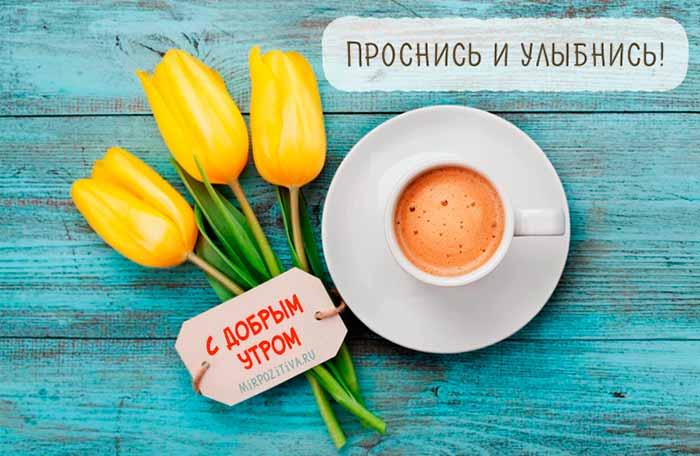 Картинки с добрым утром для девушки которая нравится (9)