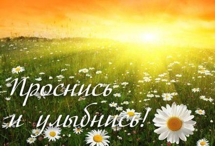 Картинки с добрым утром и хорошего дня девушке (13)