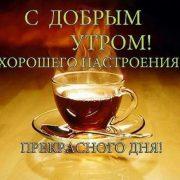 Картинки с добрым утром и хорошего дня девушке (4)