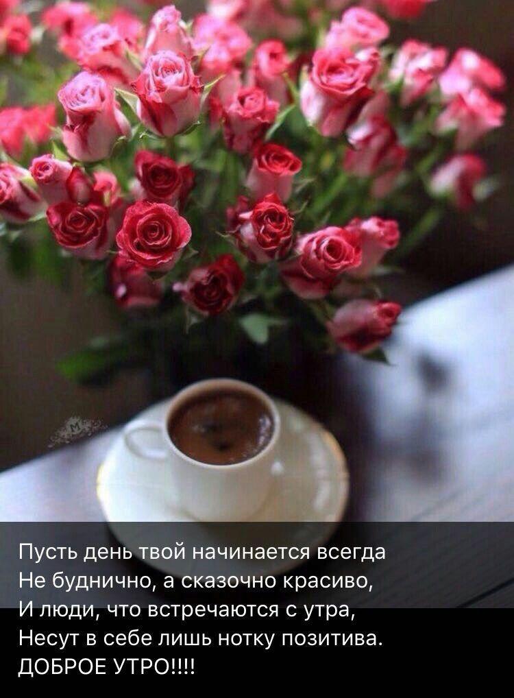 Картинки с добрым утром и хорошего настроения женщине (2)