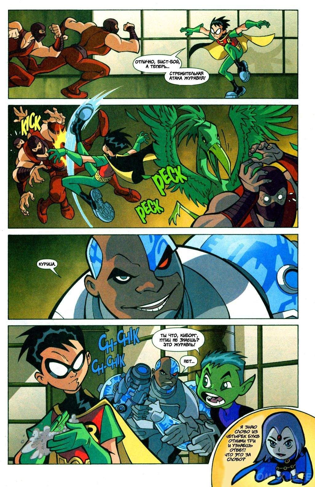 Комиксы Юные Титаны Вперед Рейвен и Бистбой (20)