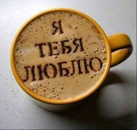 Кофе любимому картинки и открытки (10)
