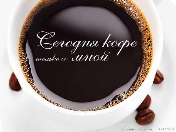 Картинки с надписью твой кофе, картинки днем