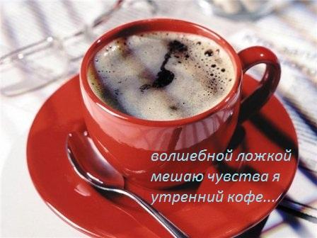 Кофе любимому картинки и открытки (8)