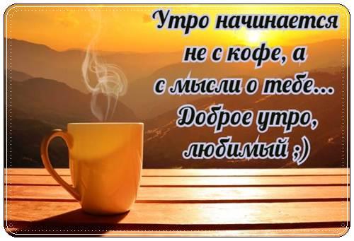 Кофе фото с добрым утром для любимого (17)
