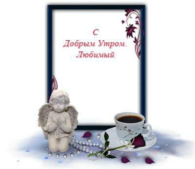 Кофе фото с добрым утром для любимого (19)
