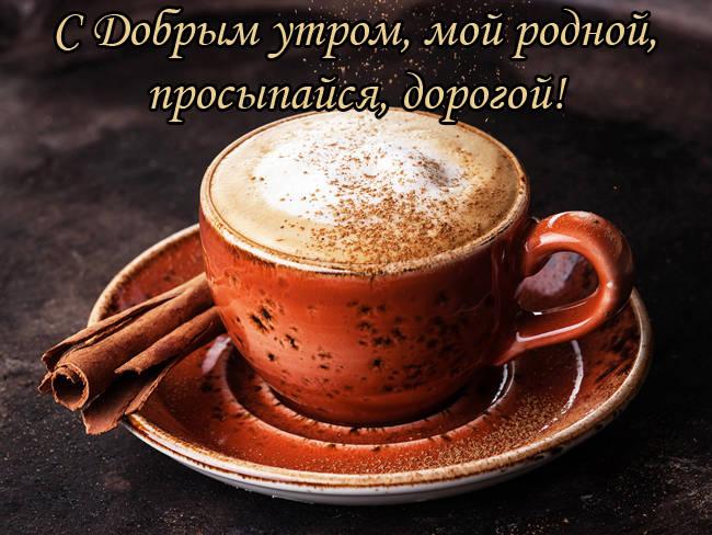 Кофе фото с добрым утром для любимого (2)