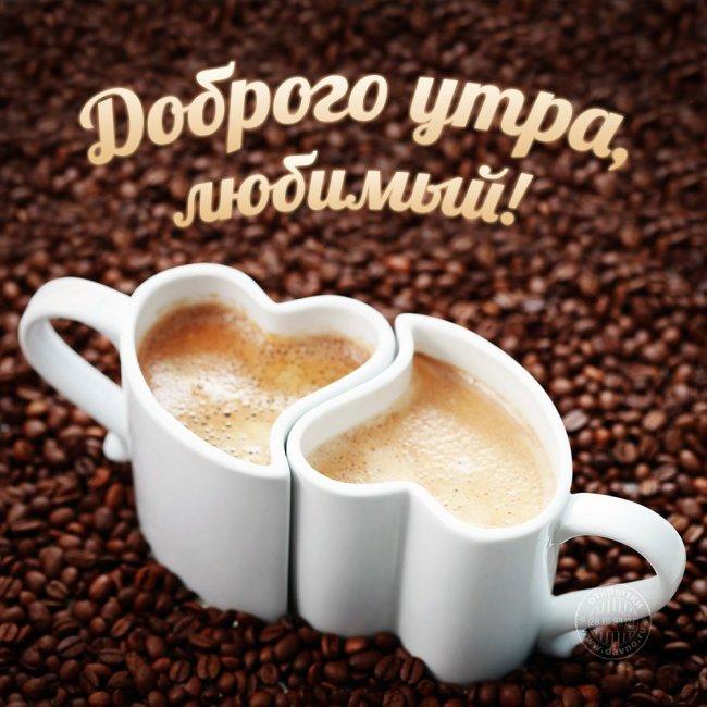Кофе фото с добрым утром для любимого (6)