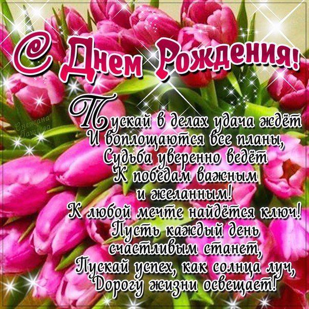 Красивая открытка с днем рождения для девушки (6)