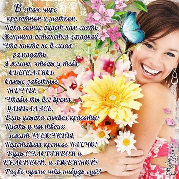 Красивая открытка с днем рождения для девушки (7)