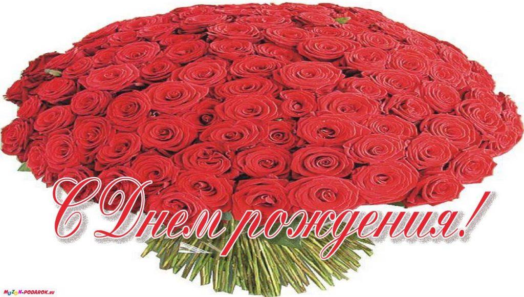 Букет роз к дню рождения женщине картинки с надписями