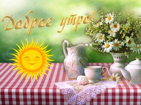Красивые картинки доброго летнего утра - подборка (11)