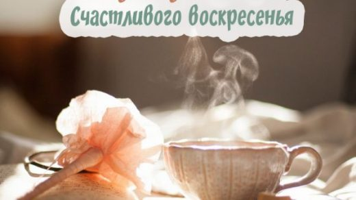 Красивые картинки доброе утро в Воскресенье   коллекция (21)
