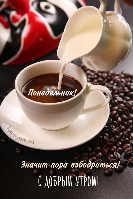 Красивые картинки доброе утро в понедельник - подборка (11)
