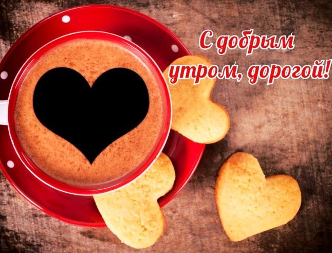 Красивые картинки доброе утро и хорошего дня для мужчины (11)