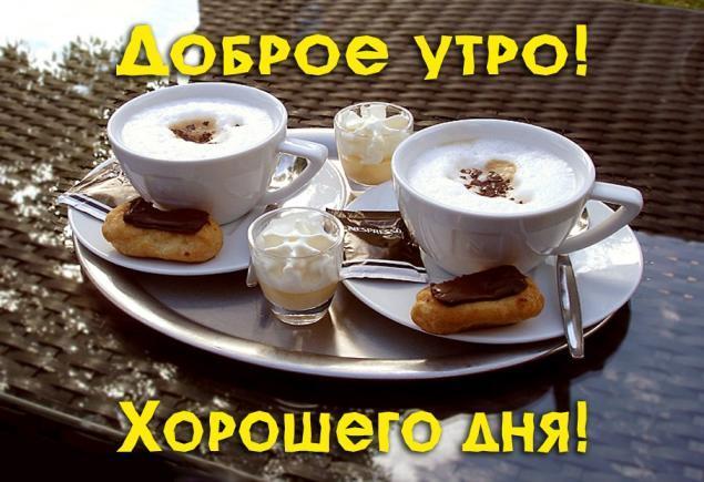 Красивые картинки доброе утро и хорошего дня для мужчины (3)