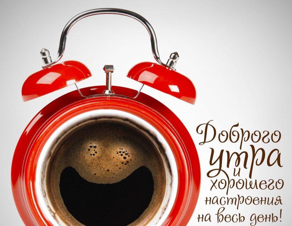 Красивые картинки доброе утро и хорошего дня для мужчины (7)