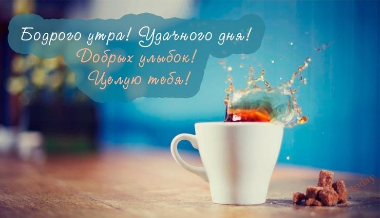 Красивые картинки доброе утро и хорошего дня для мужчины (8)
