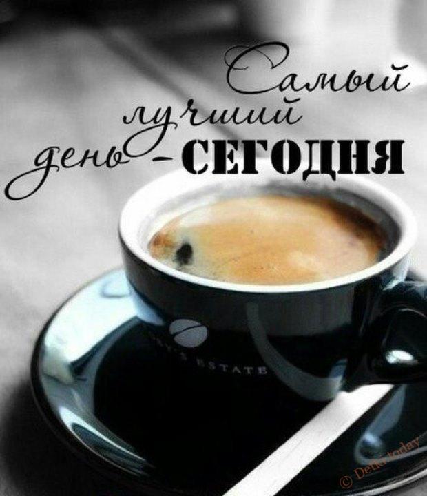 Красивые картинки доброе утро и хорошего дня для мужчины (9)