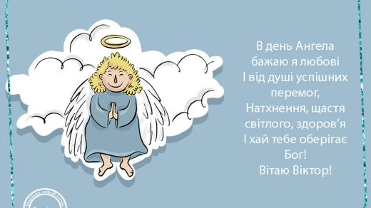 Красивые картинки на именины Виктора с днём ангела (5)