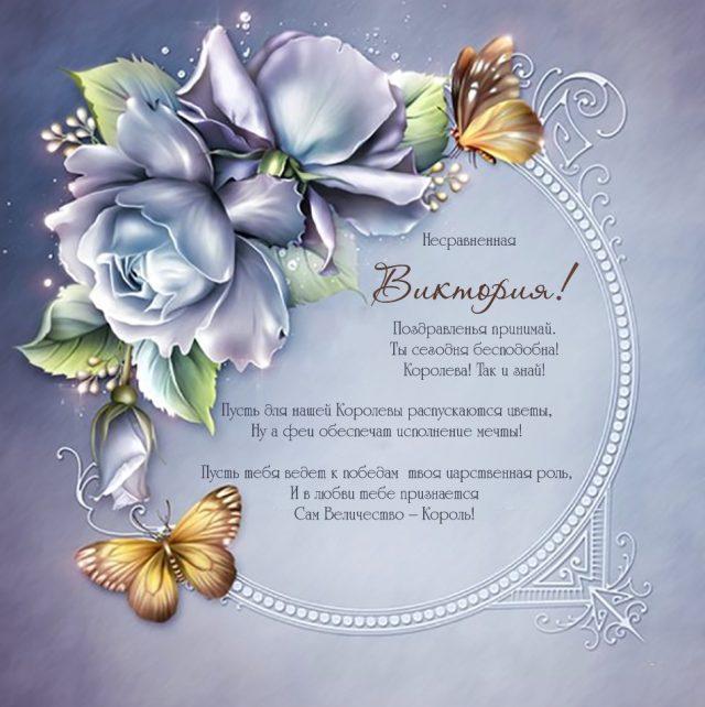 Красивые картинки на именины Виктории с днём ангела (11)