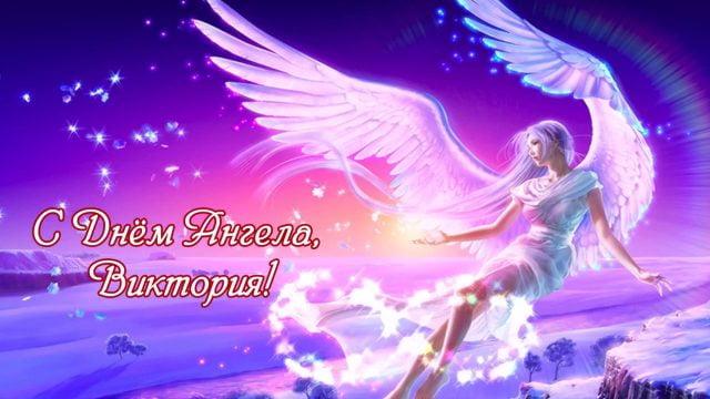 Красивые картинки на именины Виктории с днём ангела (14)