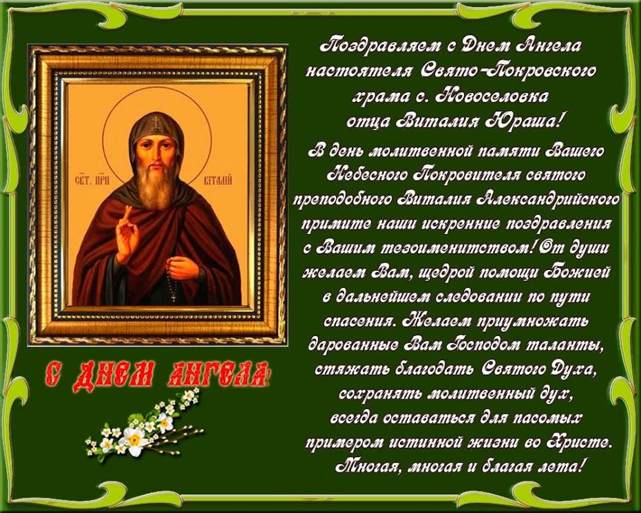 Красивые картинки на именины Виталия с днём ангела (1)
