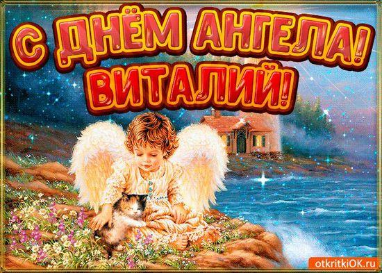 Красивые картинки на именины Виталия с днём ангела (13)