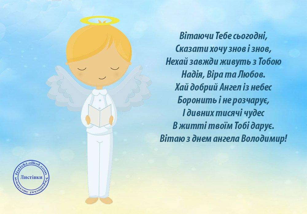 Красивые картинки на именины Виталия с днём ангела (14)
