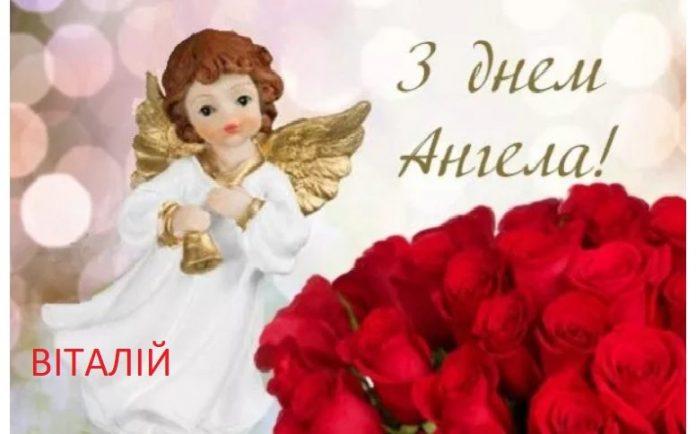Красивые картинки на именины Виталия с днём ангела (17)