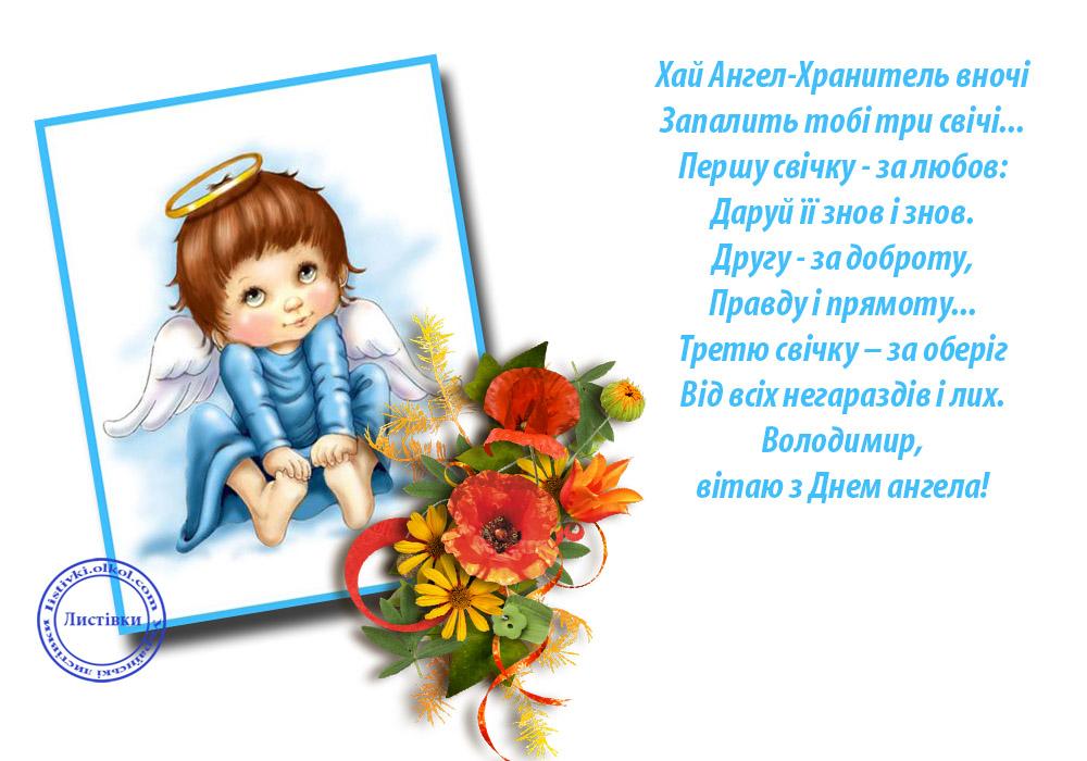 Красивые картинки на именины Виталия с днём ангела (3)