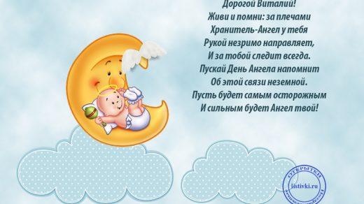 Красивые картинки на именины Виталия с днём ангела (5)
