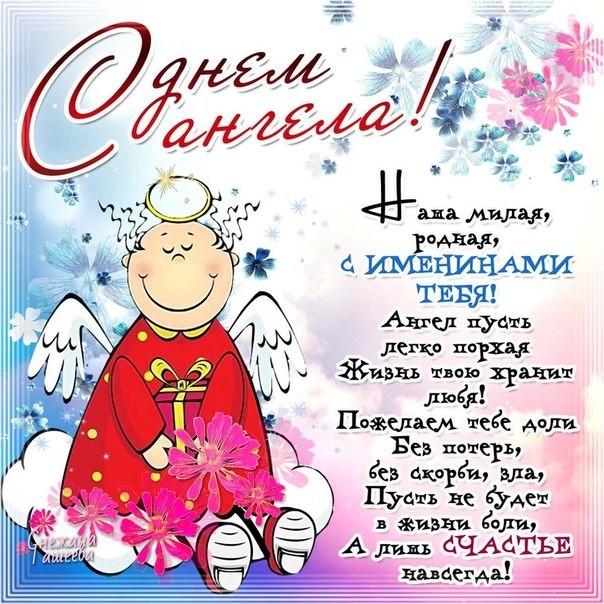 Красивые картинки на именины Виталия с днём ангела (6)