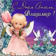 Красивые картинки на именины Владимира с днём ангела (4)