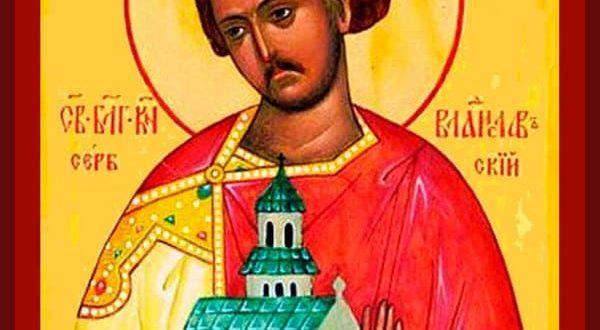 Красивые картинки на именины Владислава с днём ангела (13)