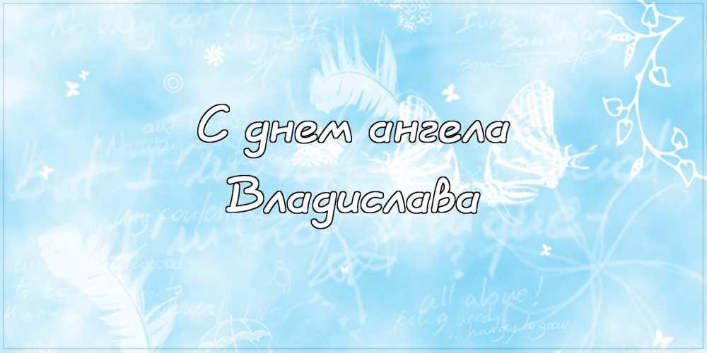Красивые картинки на именины Владислава с днём ангела (14)